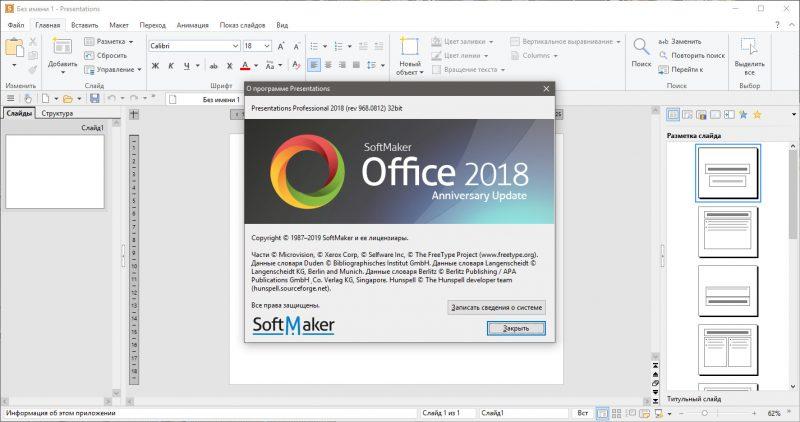 SoftMaker Office
